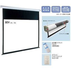 IZUMI サイレントモータードライブ式 天吊りスクリーン 80インチW <IS-EV80V>|abewebshop