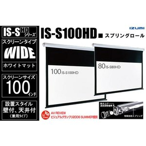 IZUMI/天吊り巻取/100インチWスクリーン<IS-S100HD>|abewebshop
