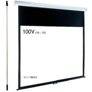 IZUMI/天吊り巻取/100インチ (16:10) Wスクリーン <IS-S100V>|abewebshop
