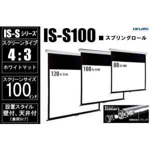 IZUMI/天吊り巻取/100インチスクリーン <IS-S100ホワイト>|abewebshop