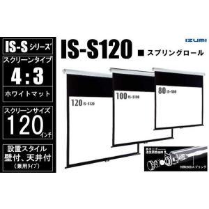 IZUMI/天吊り巻取/120インチスクリーン <IS-S120ホワイト>|abewebshop