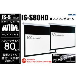 IZUMI/天吊り巻取/80インチWスクリーン <IS-S80HD>|abewebshop