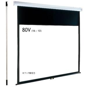 IZUMI/天吊り巻取/80インチ (16:10) Wスクリーン <IS-S80V>|abewebshop
