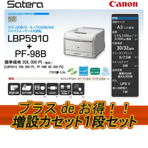 絶対お得! Canon キヤノン 両面A3カラー Satera<LBP5910+PF-98B>|abewebshop