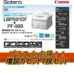 絶対お得! Canon キヤノン 両面A3カラー Satera<LBP5910F+PF-98B> abewebshop