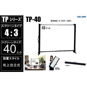 IZUMI/テーブル自立式/40インチスクリーン <TP-40>|abewebshop