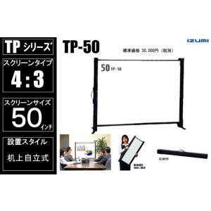 IZUMI/テーブル自立式/50インチスクリーン <TP-50>|abewebshop