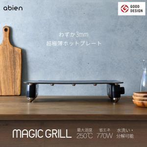 公式 アビエン マジックグリル ホットプレート abien MAGIC GRILL コンパクト 薄い 3mm 軽い 油いらず 焦げにくい 煙が出にくい おしゃれ 美味しく焼けるの画像
