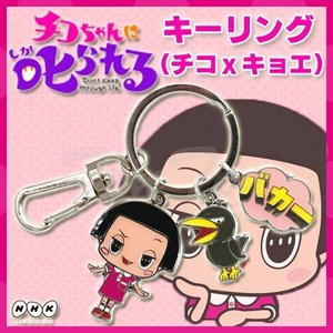 NHKの人気番組「チコちゃんに叱られる」より、 「キーリング」が登場!!  カギをつけてもよし、 カ...