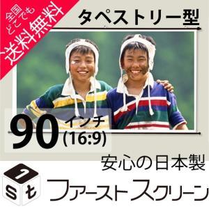 プロジェクタースクリーン 90インチ (16:9) タペストリー式 HS-90W 日本製