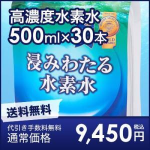 【送料無料】熊本県菊池の天然水使用「浸みわたる水素水」(50...