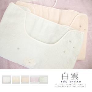 安心の日本製今治タオル!白雲 (HACOON) は、究極の肌触りを追求し綿花が本来持つやさしい柔らか...