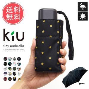 コンパクトミニ傘 w.p.c kiu 晴雨兼用 Tiny umbrella レディース 軽量 丈夫 ...
