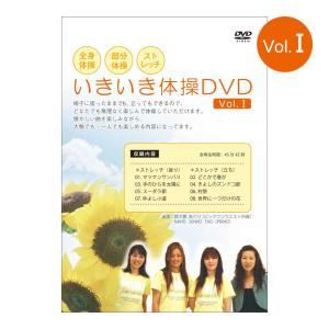 いきいき体操DVD ゆうパケット送付(代引き不可)