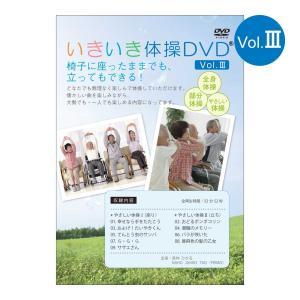 大好評第3弾!  いきいき体操DVD III ゆうパケット送付(代引き不可)