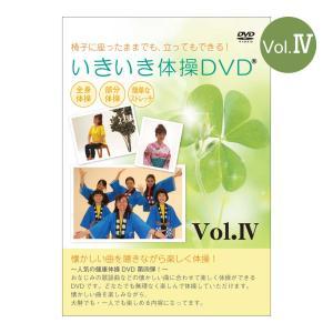 大好評第4弾! ゆうパケット送付(代引き不可) いきいき体操DVD IV