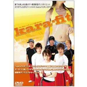 カラフィット(kara-fitエクササイズDVD3枚組み) 全国送料無料