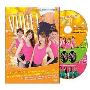 カラフィットVOCE!(kara-fit VOCE!エクササイズDVD3枚組み♪) 全国送料無料