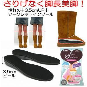 さりげなく脚長美脚!憧れの+3.5cmUP!シークレットインソール スタイルソリューション c-35cm1600|ablya