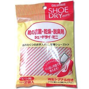 靴の 抗菌 乾燥 脱臭剤 シュードライミニ 女性用 c-cd600|ablya