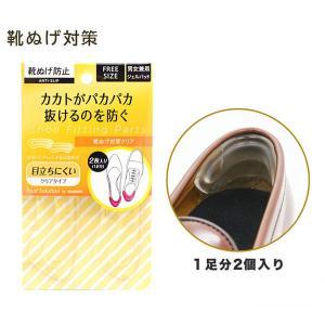 靴ぬげ対策クリア レディース/フリーサイズ フットソリューション コロンブスc-mfnugec|ablya
