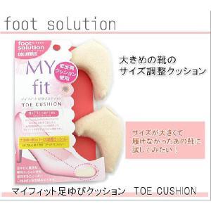 指先と靴の間にピッタリフィット!大きめの靴のサイズ調整クッション【マイフィット/Myfit】足ゆびクッションc-mfyubi|ablya