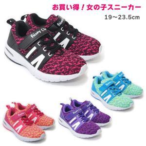 【返品交換不可】子供靴 安い 女の子用 キッズ ジュニア スニーカー 運動靴 dygo0060b|ablya
