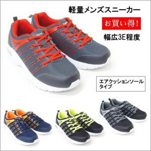 【返品交換不可】メンズ スニーカー 安い ジョギング ランニング ウォーキング 軽い 運動靴 クッション dygo2111|ablya