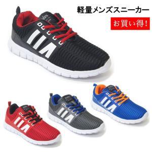 【返品交換不可】メンズ スニーカー 安い ジョギング ランニング ウォーキング 軽い 運動靴 dygo2167|ablya