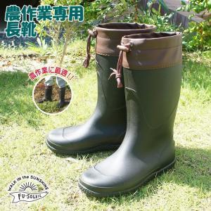 農家さん必見! 農作業専用長靴です ・履き口ループ紐付きで土の入り込みを防止 ・特殊カットのアウトソ...