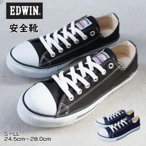 EDWIN エドウィン 安全靴 スニーカー メンズ 安全 作業靴 作業 靴 セーフティー ワーク シ...