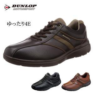 ウォーキングシューズ メンズ 軽量 幅広4E 黒 カジュアル ひも靴 ストレッチフィット DUNLO...