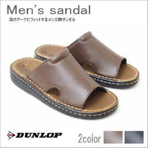 ダンロップのコンフォートサンダルです。 合皮製、軽量設計で、ソフトな足あたりです。 足の形にへこんだ...