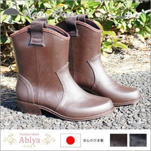 防水 レディース レイン ブーツ シューズ 濡れない 長靴 ウェスタン日本製 Made in Japan msnb800 送料無料 ablya