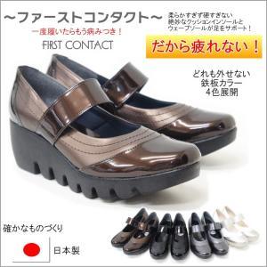 美脚 厚底 コンフォートシューズ レディース 靴 パンプス 痛くない FIRST CONTACT/ファーストコンタクト 送料無料 nc39011