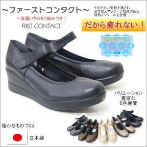 美脚 厚底 コンフォートシューズ レディース 靴 パンプス 痛くない FIRST CONTACT/ファーストコンタクト 送料無料 nc39046|ablya