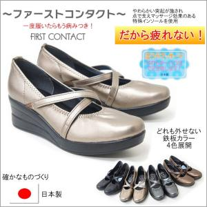 美脚 厚底 コンフォートシューズ レディース 靴 パンプス 痛くない FIRST CONTACT/ファーストコンタクト 送料無料 nc39048