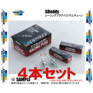 TRUST トラスト レーシングプラグ イリジウムチューン (IT08/ISO8番/4本) コペン L880K JB-DET 02/6〜12/8 (13000078-4S|abmstore