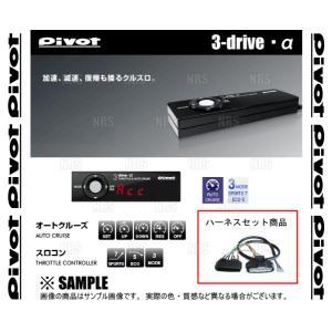 PIVOT ピボット 3-drive α (アルファ) & ハーネス ハイエース 200系 TRH/KDH# H16/8〜 AT/CVT (3DA-TH-1A-BR-2|abmstore