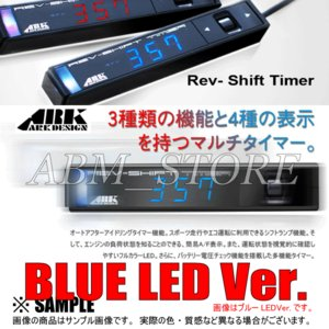 【新品】 ARK デザイン Rev-Shift Timer ブルー LED Ver. (01-0001B-00|abmstore