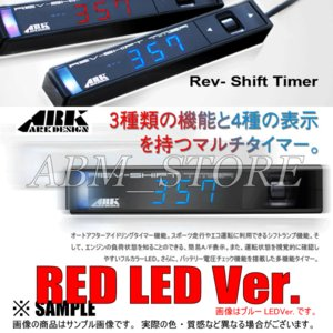 【新品】 ARK デザイン Rev-Shift Timer レッド LED Ver. (01-0001R-00|abmstore