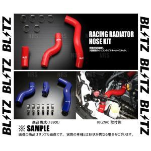BLITZ ブリッツ レーシングラジエターホースキット BRZ ZC6 FA20 12/3〜 (18800|abmstore