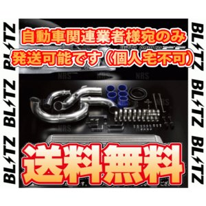 【新品】 BLITZ インタークーラーSE TYPE-JS (2層幅タイプ) マークII JZX110 1JZ-GTE 00/10〜 (23108|abmstore