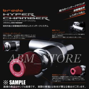 【新品】 brado ハイパーチャンバー アルファード ANH20W/ANH25W 2AZ-FE H20/5〜 (HC-AV-01|abmstore