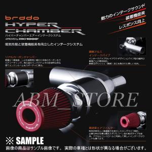 【新品】 brado ハイパーチャンバー アルファード GGH20W/GGH25W 2GR-FE H20/5〜 (HC-AV-02|abmstore