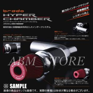 【新品】 brado ハイパーチャンバー クラウン アスリート GRS200/GRS204 4GR-FSE/2GR-FSE H20/5〜 (HC-CR-01|abmstore