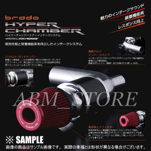 【新品】 brado ハイパーチャンバー 86 (ハチロク) ZN6 FA20 H24/4〜 (HC-Z6-01|abmstore