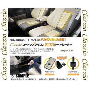 【新品】 Clazzio コードレスリモコン シートヒーター 2席分 4マット (SEAT-HEATER|abmstore