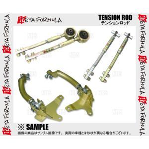 【新品】 IKEYA FORMULA テンションロッド (ブッシュタイプ) シルビア S14/S15 (IFAD04002|abmstore