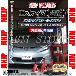 【新品】 MKJP メンテナンスDVD エスティマ GSR50W/GSR55W (MKJP-ACR50W|abmstore